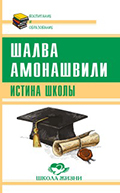 Ш. Амонашвили. Исттина школы